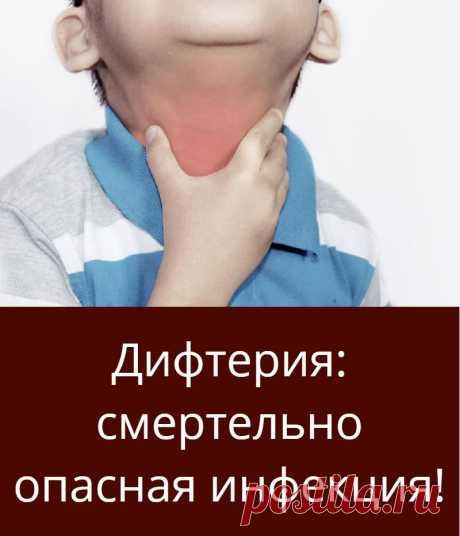 Дифтерия: смертельно опасная инфекция!