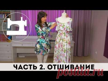 👗 Шьем платье из очень мягкой ткани. Часть 2. Отшивание
