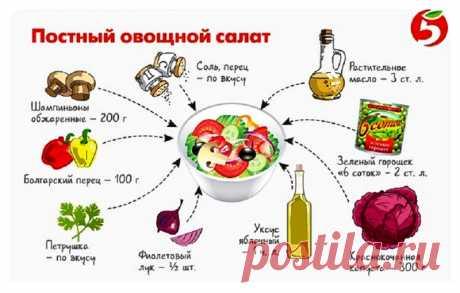 La ensalada magra de hortalizas