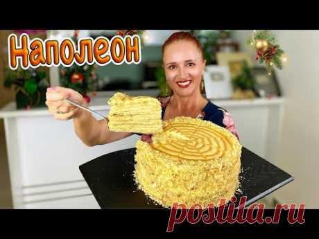 КАРАМЕЛЬНЫЙ НАПОЛЕОН самый лучший торт на праздник простой рецепт Люда Изи Кук Russian Cake Napoleon
