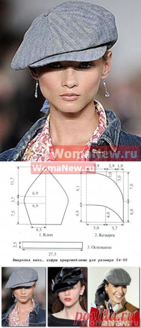 Выкройка кепи | WomaNew.ru - уроки кройки и шитья