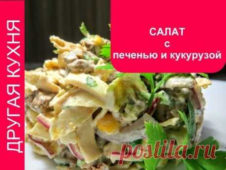 The most tasty salad with a chicken liver and corn. Collection of festive salads!