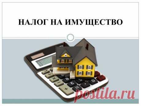 Как рассчитывается налог на имущество физических лиц? - Степанов Евгений Сергеевич, 21 сентября 2020