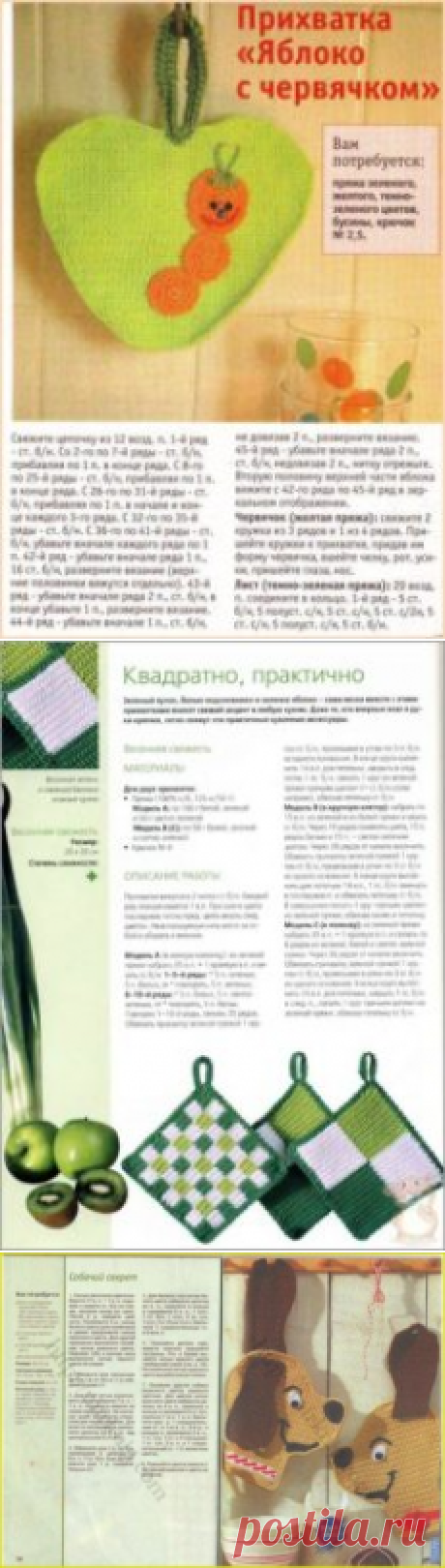 Прихватки крючком   metelica-online.ru