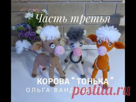 МК Корова Тонька , по описанию Ольги Вандышевой Часть третья
