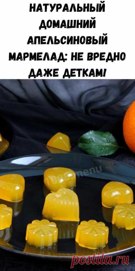Натуральный домашний апельсиновый мармелад: не вредно даже деткам! - Стильные советы