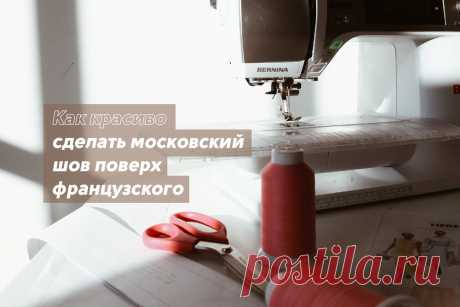 Как красиво сделать московский шов поверх французского