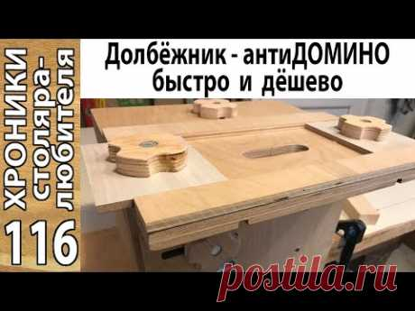 Кондуктор для точной фрезеровки пазов под шипы.