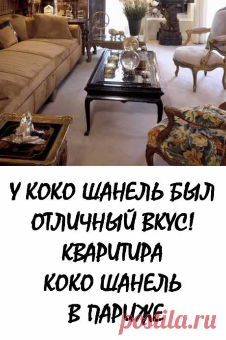 У Коко Шанель был отличный вкус! Квартира Коко Шанель в Париже. У Коко Шанель был отличный вкус, подтверждение этому — ее квартира в Париже. #дизайн #кокошанель #квартиракокошанель #знаменитости #знаменитыеженщины