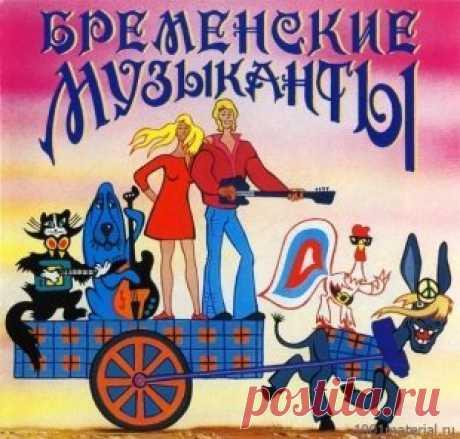 Любимая сказка, исполненная прекрасными советскими артистами. И песни, которые мы все знаем наизусть. Бременские музыканты (Союзмультфильм) слушать аудиоспектакль онлайн - https://аудиосказки-онлайн.рф