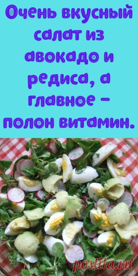 Очень вкусный салат из авокадо и редиса, а главное - полон витамин. - My izumrud