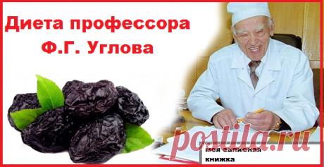 Как сбросить лишний вес и дожить до 100 лет: диета легендарного профессора   моя записная книжка   Яндекс Дзен