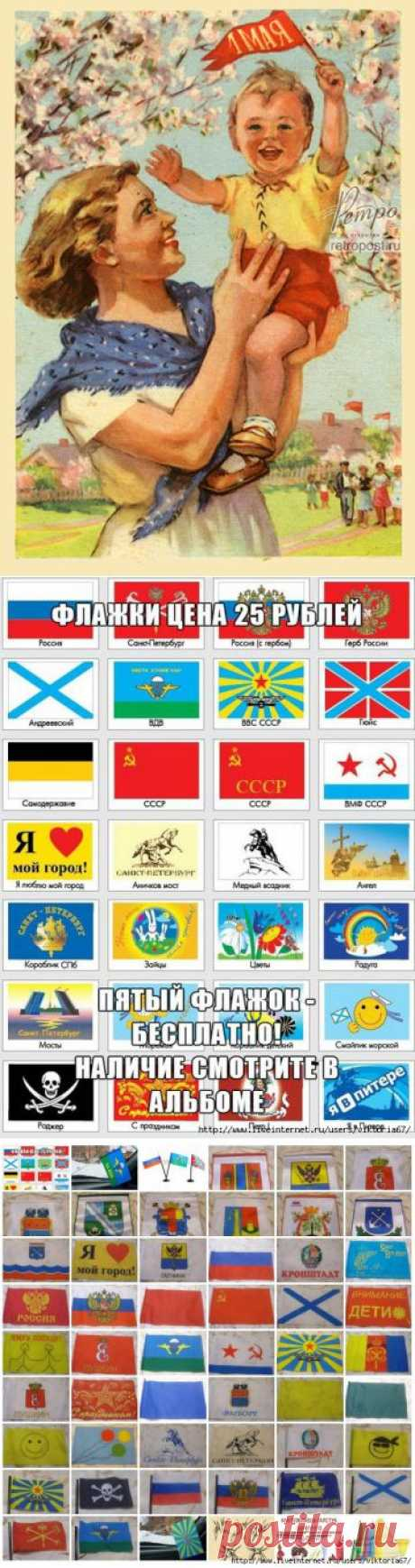 Флажки на праздник/РАСПРОДАЖА.