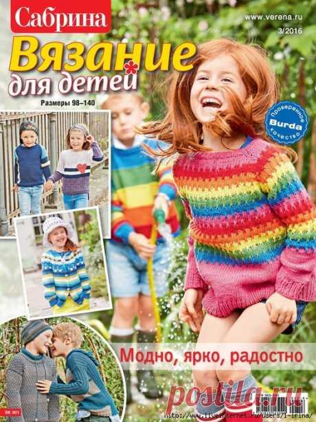 Сабрина Вязание для детей № 3 2016