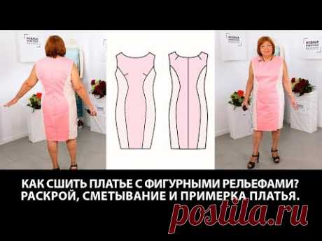 Как сшить стильное  платье с фигурными рельефами? Раскрой, сметывание и примерка платья.