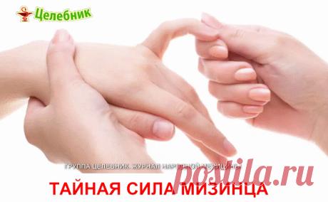 Тайная сила мизинца. Массаж пальцев рук поможет избавиться от сотни болезней!!!!