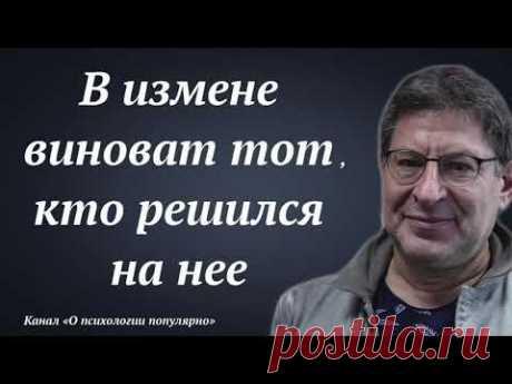 Лабковский - В измене виноват тот, кто решился на нее