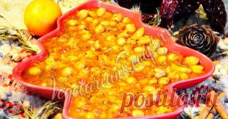 Нут по-мароккански Вкуснейшее постное (веганское) блюдо!