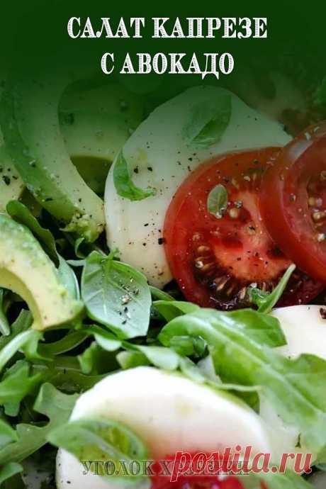 Салат капрезе с авокадо