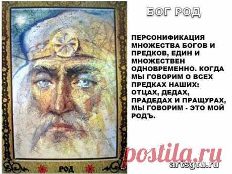 Славянские Боги — Бог Род Бог Род - Когда мы говорим о всех Предках наших: Отцах, Дедах, Прадедах и Пращурах, мы говорим - это мой РОДЪ