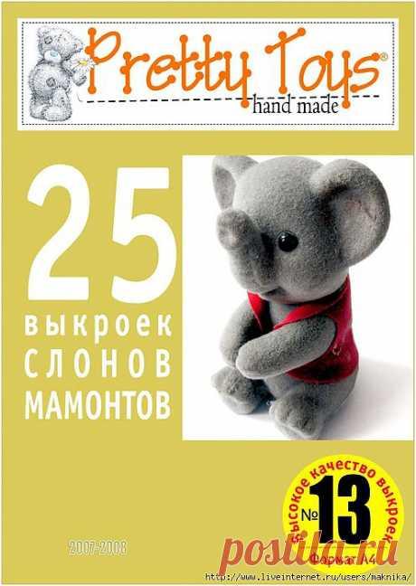 25 выкроек слонов, мамонтов.