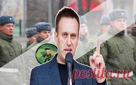 Навальный против российской армии | Бывалый вояка | Яндекс Дзен