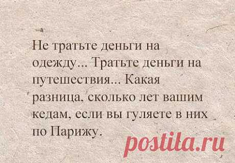 наслаждайтесь жизнью