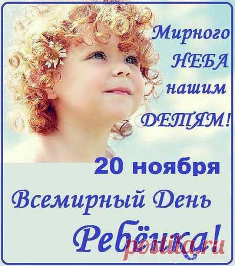 20 НОЯБРЯ - ВСЕМИРНЫЙ ДЕНЬ РЕБЕНКА!  20 ноября 1959 года, ООН подписала Декларацию прав ребенка. С тех пор праздник во всем мире отмечают в тот же день, когда и был подписан документ.