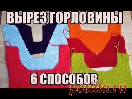 КАК ЗАКРЫТЬ ПЕТЛИ ГОРЛОВИНЫ//6 СПОСОБОВ//