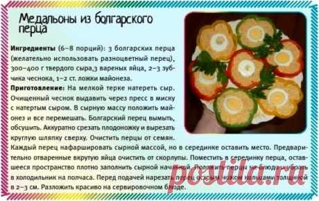 Медальоны из болгарского перца