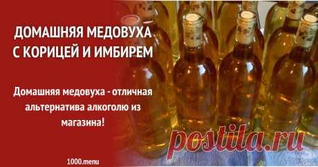 Домашняя медовуха с корицей и имбирем Домашняя медовуха - отличная альтернатива алкоголю из магазина!