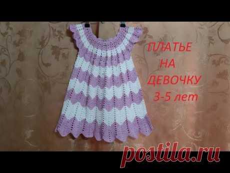 Платье крючком 3-5 лет