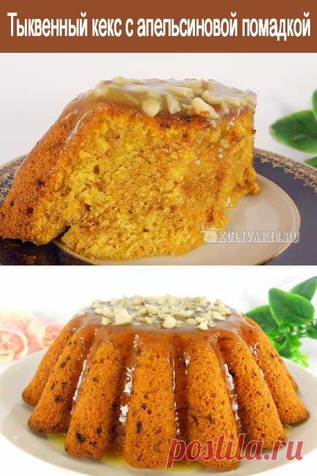 Тыквенный кекс с апельсиновой помадкой ⋆ Кулинарная страничка