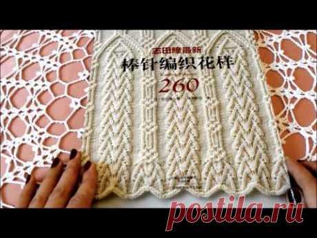 Приветствую всех любителей вязания на канале,,Вязаный стиль от Анны,,Сегодня мы полистаем страницы японского сборника,,260 узоров спицами,, от известного пис...