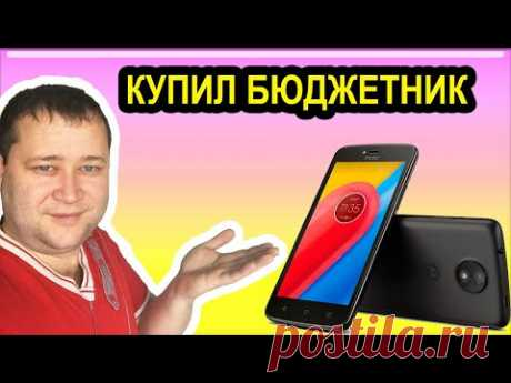 Motorola Moto C (XT1750) обзор, отзыв - YouTube
