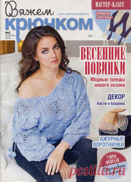 Вяжем КРЮЧКОМ №2 февраль 2019