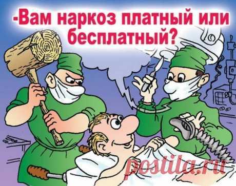 Если хочешь болеть, придется заплатить: ttatema
