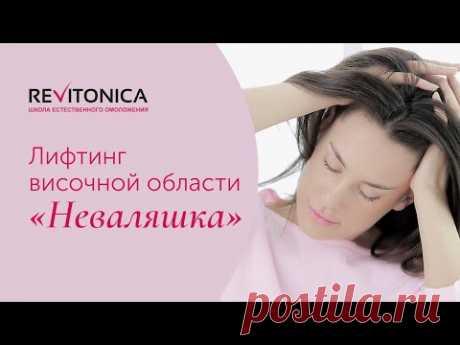 Ревитоника - гимнастика для лица. Весенний омолаживающий комплекс. ч. 1