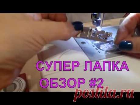 Diy. Обзор лапки на швейную машину с алиэкспресс и joom. Московский шов