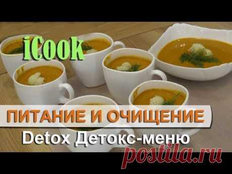 Detox меню. Рецепты Айкук. Готовим с iCook. Полезное питание. Детокс рецепты.