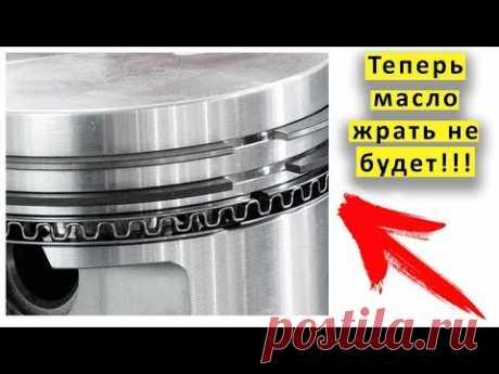 Чтобы двигатель НЕ ЖРАЛ МАСЛО, поставь правильно поршневые кольца!