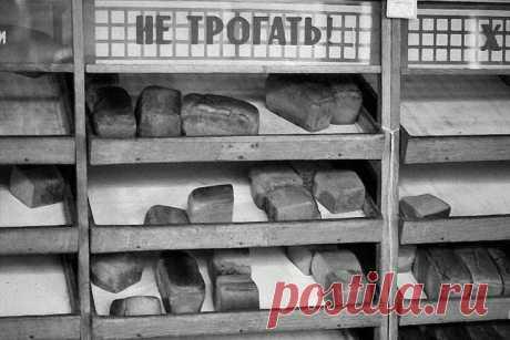 Хлеб в булочных СССР Мы, дети семидесятых-восьмидесятых, очень любили хлеб. Не в том смысле, что мы любили его есть, потому что жили плохо, голодно, и хлеб спасал наши юные организмы от недостатка калорий. Мы его любили в...