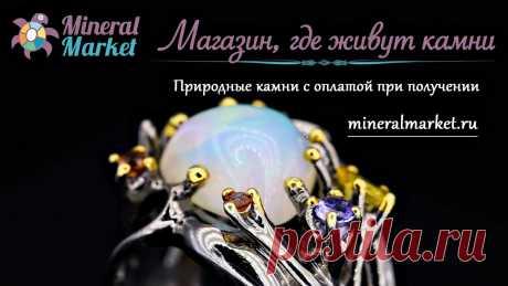 Минерал МаркетВИДИО