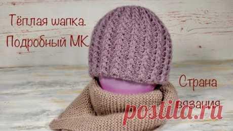 Тёплая шапка. Подробный МК.