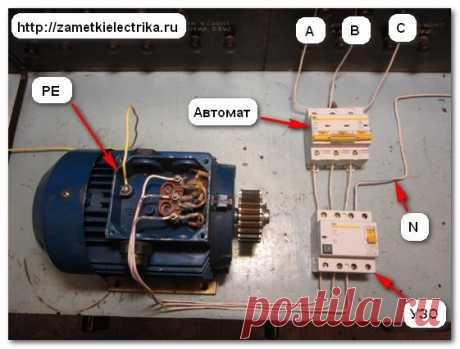 Схема подключения четырехполюсного УЗО в трехфазной сети без использования нейтрали | Заметки электрика