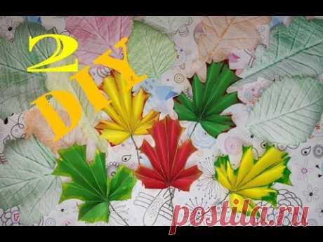 ОСЕННИЕ ЛИСТЬЯ из БУМАГИ / Осенние поделки / ПОДЕЛКИ на тему Осень / как сделать листья из бумаги