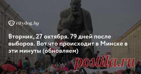 Вторник, 27 октября. 79 дней после выборов. Вот что происходит в Минске в эти минуты (обновляем)