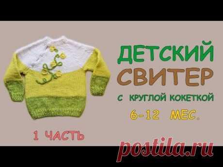 Вязание  спицами детский реглан снизу  1 часть Прямая трансляция