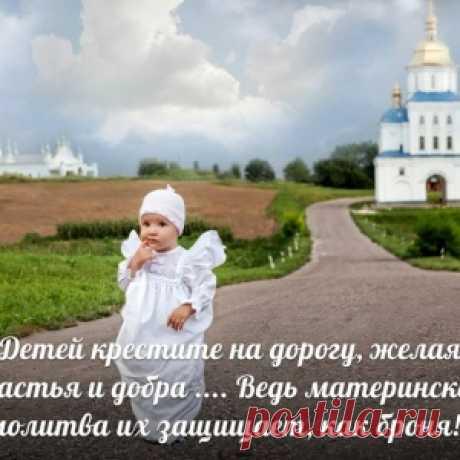 Молитвы о детях и крестниках. - МирТесен