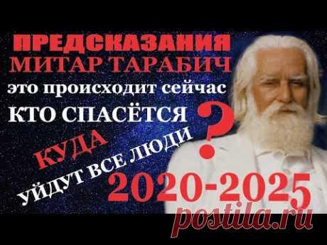 Предсказание Митар Тарабич 2020-2025. Кто спасется!!! Куда уйдут все люди?